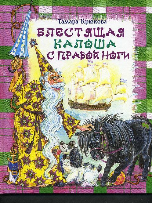 Тамара Крюкова Блестящая калоша с правой ноги