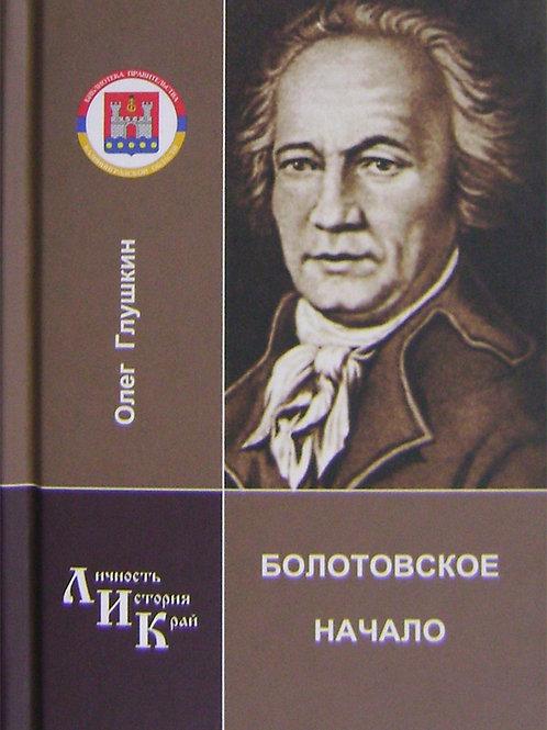 Болотовское начало, Глушкин О., 128с, 2007