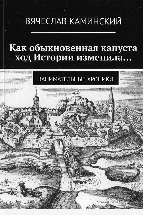 Вячеслав Каминский Как обыкновенная капуста ход Истории изменили...