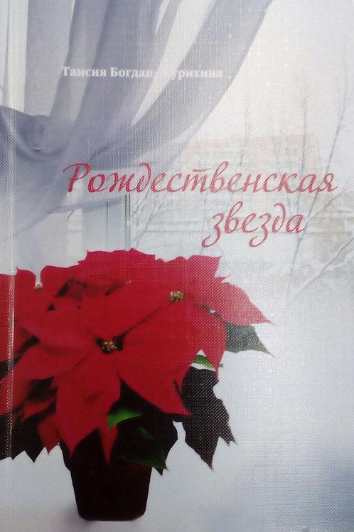 «Рождественская звезда» Таисия Богдан-Журихина