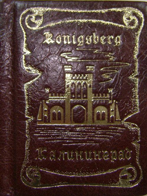 Калининград-Кёнигсберг, подарочная миниатюра в кожанном переплете