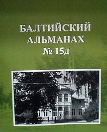 Балтийский альманах.jpg