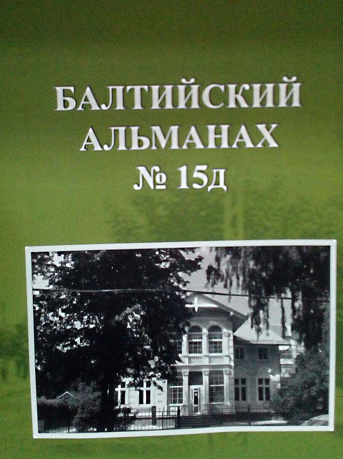 Балтийский Альманах 15Д