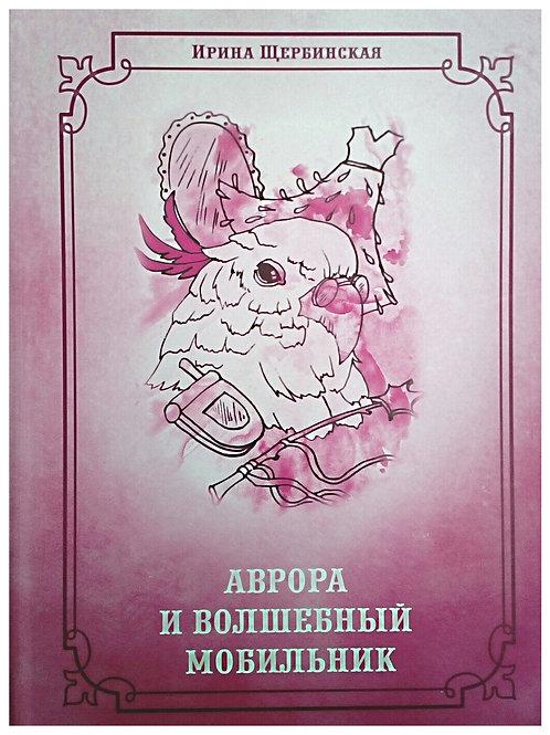 «Аврора и волшебный мобильник», Ирина Щербинская