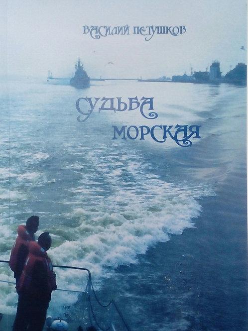 «Судьба морская» Василий Петушков