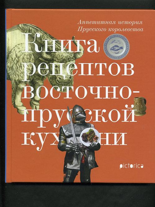 М. Сизикова М. Попов А. Попадин Книга рецептов восточно-прусской кухни