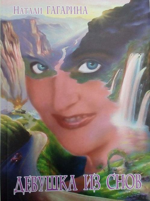 «Девушка из снов» Наталья Гагарина