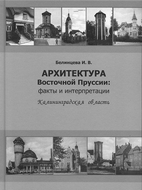 Белинцева И.В. Архитектура Восточной Пруссии