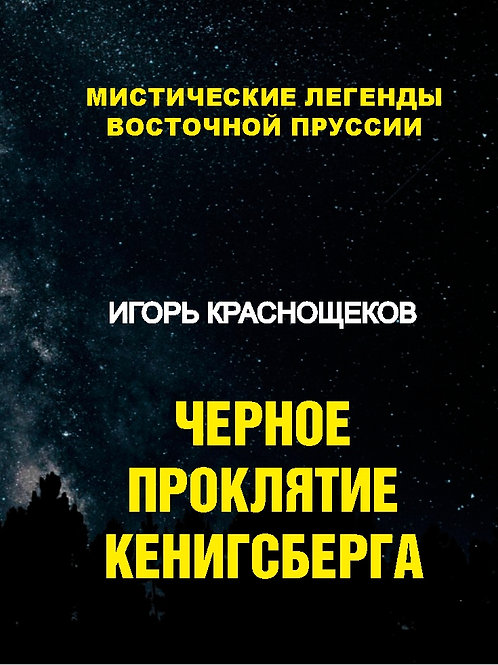 """Игорь Краснощеков """"Черное проклятие Кёнигсберга"""""""