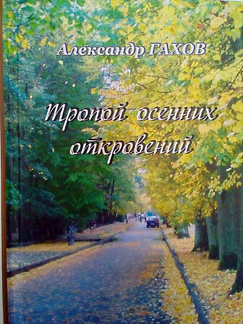 «Тропой осенних откровений» Александр Гахов