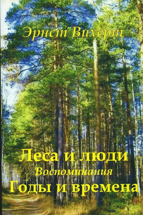 """Э. Вихерт """"Воспоминания. Леса и люди. Годы и времена"""""""