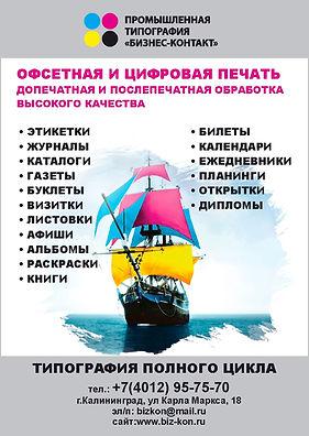ЛИСТОВКА_А5_2018.jpg