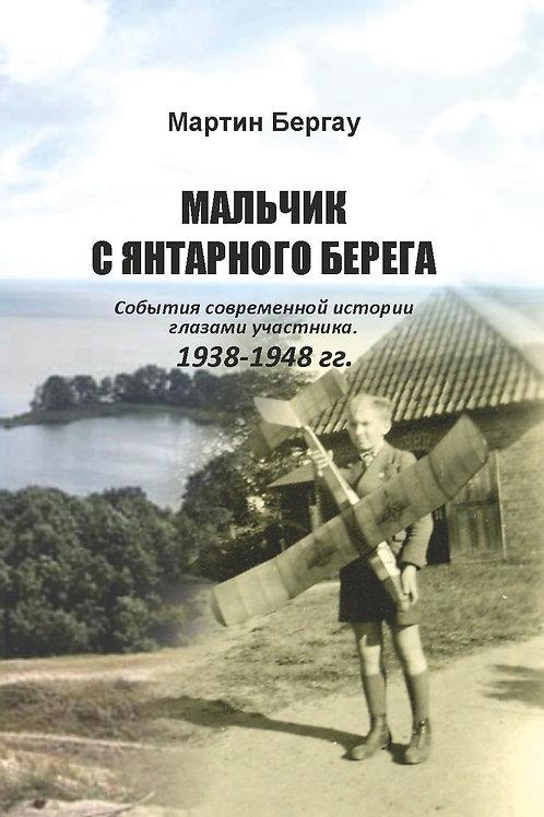 "Мартин Бергау ""Мальчик с янтарного берега"""