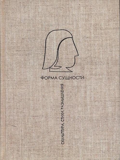 Пономарева Людмила Форма сущности