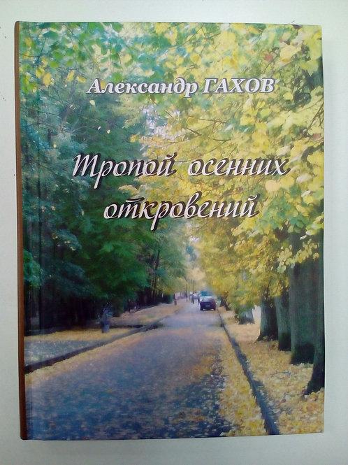 Тропой осенних откровений, А.Гахов