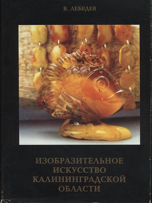 Лебедев В. Изобразительное искусство Калининградской области