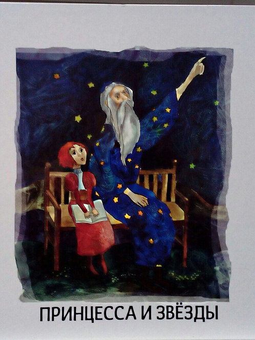 «Принцесса и звёзды»,  М. Никитин