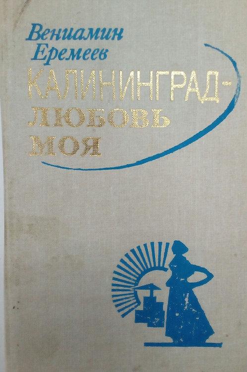 «Калининград — любовь моя» Вениамин Еремеев