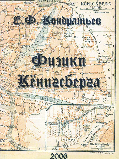 Кондратьев Е.Ф. Физики Кёнигсберга