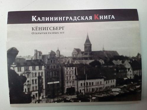 Фирменные открытки «Калининградская книга» с видами Кёнигсберга.