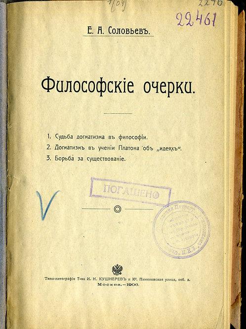 Евгений Соловьев Философские очерки