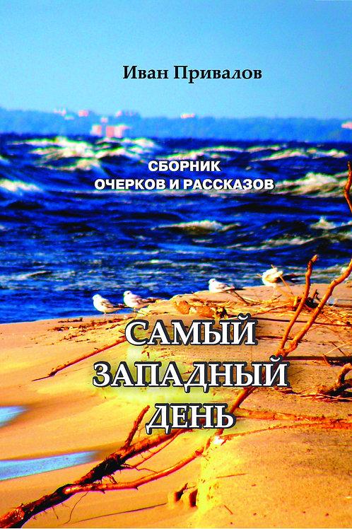 """Иван Привалов """"Самый западный день"""""""