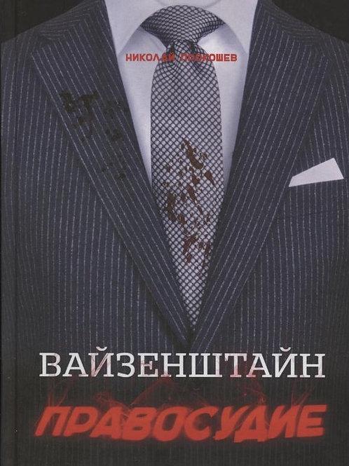 Николай Прокошев Вайзенштайн. Правосудие