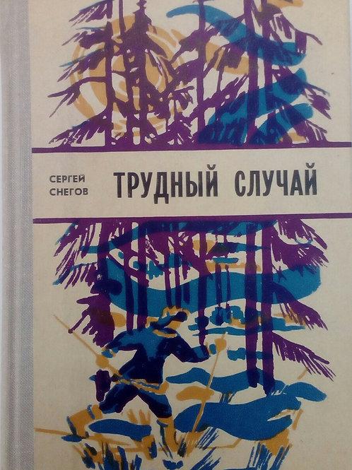 «Трудный случай» С. Снегов