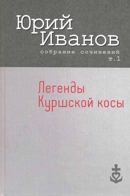 """Юрий Иванов """"Легенды Куршской косы"""", тв.  и мг. переплет, 216 с."""