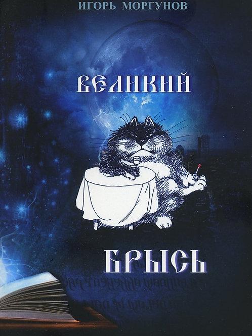 Игорь Моргунов Великий Брысь