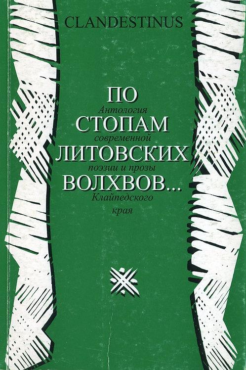 По стопам литовских волхвов.. Сборник поэзии и прозы