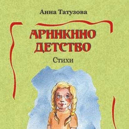 Татузова А. Аринкино детство