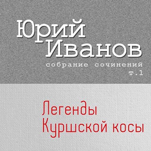 """Юрий Иванов """"Легенды Куршской косы"""", тв. переплет, 216 с."""