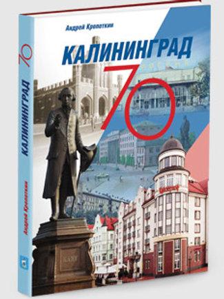 «Калининград 70», А. Кропоткин