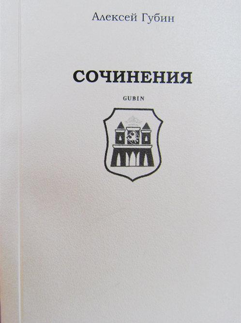 Алексей Губин Сочинения в  2-х томах