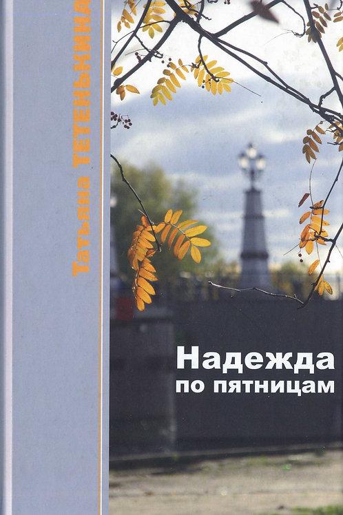 Татьяна Тетенькина Надежда по пятницам