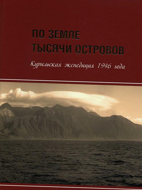 По земле тысячи островов Курильская экспедиция 1946 года