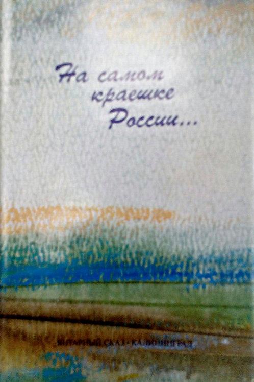«На самом краешке России», сборник