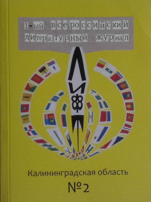 Всероссийский литературный журнал  ЛиФФт