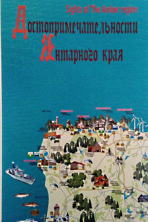 Карта Достопримечательностей Янтарного Края