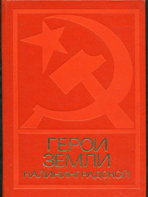 Герои земли калиниградской