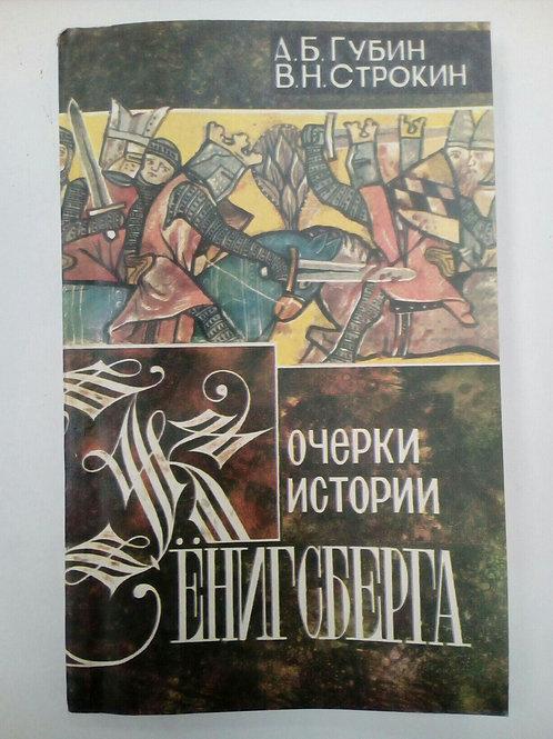 «Очерки по истории Кёнигсберга», Губин А.Н