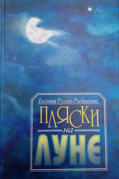 «Пляски на луне» Евгения Гусева-Рыбникова