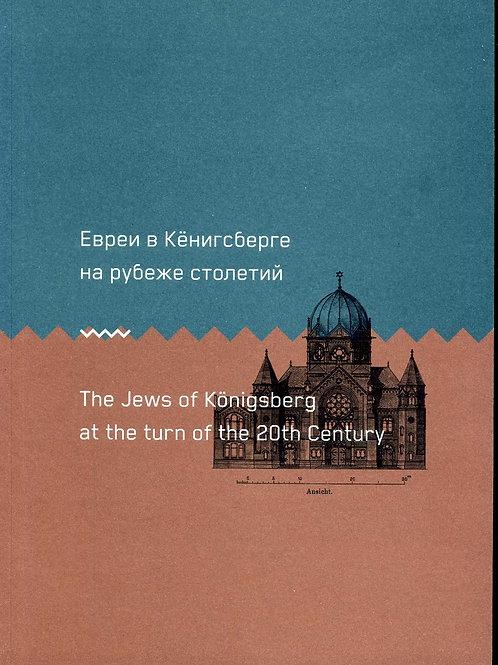 Рут Лайзерович Евреи в Кёнигсберге на рубеже столетий