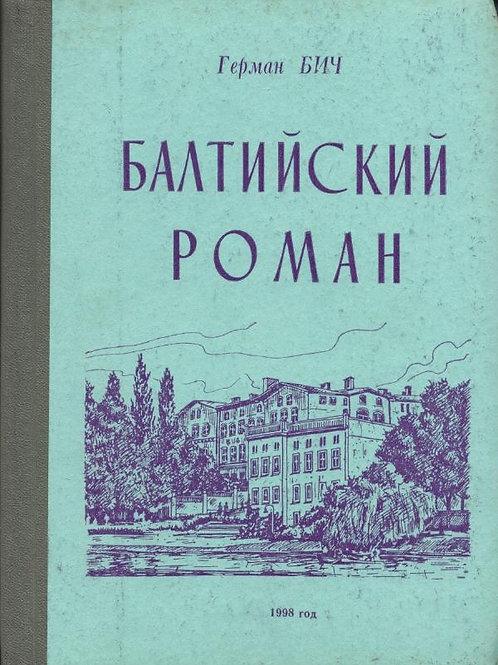 Герман Бич Балтийский роман