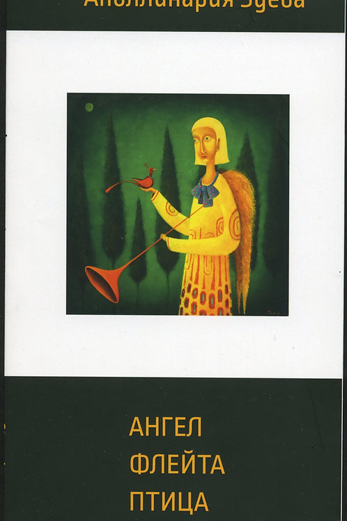 Аполлинария Зуева Ангел Флейта Птица