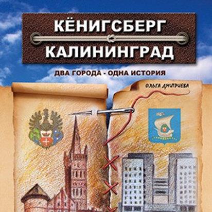 """Дмитриева О. """"Кёнигсберг-Калининград. Два города - одна история"""