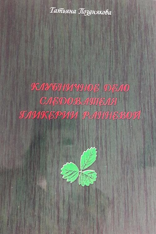 Клубничное дело следователя Гликерии Ранневой, Татьяна Позднякова