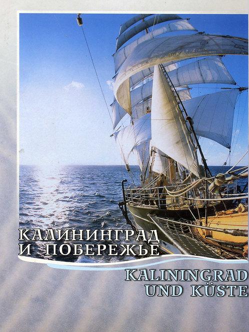 Калининград и побережье. Фотоальбом