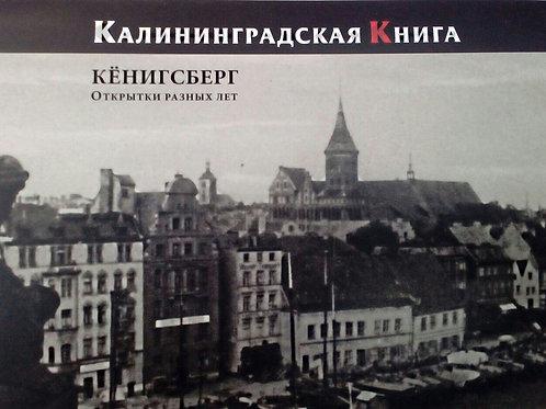 """Набор открыток """"Калининградская книга"""""""